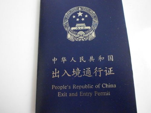 出入境通行证 (Exit and Entry Permit)