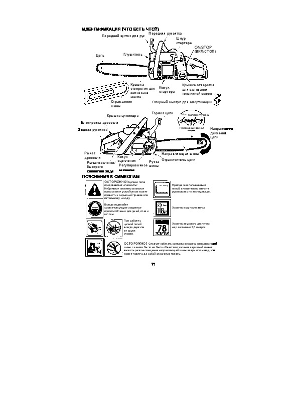 McCulloch M4620 Chainsaw Owners Manual, 2009,2010