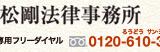 弁護士法人平松剛法律事務所の口コミ・評判
