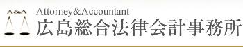 弁護士法人広島総合法律会計事務所の口コミ・評判