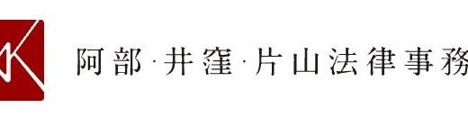 阿部・井窪・片山法律事務所の口コミ・評判