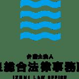 弁護士法人泉総合法律事務所の口コミ・評判
