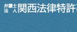 弁護士法人関西法律特許事務所の口コミ・評判