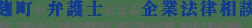 弁護士法人中村綜合法律事務所の口コミ・評判