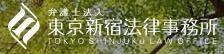 弁護士法人東京新宿法律事務所の口コミ・評判