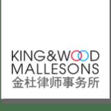 King&Wood Mallesons法律事務所・外国法共同事業の口コミ・評判