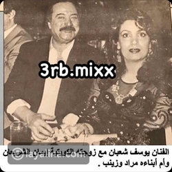 Youssef Shaaban and his wife Iman Al-Shariaan in a rare photo that attracts the admiration of the public