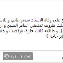 انتقاد لكلمات تامر حبيب: حزين على سمير غانم وحضرت فرح.. حد عايز حاجة؟