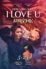 How Long Will I Love U (2018)