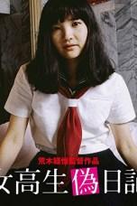 High School Girl's Diary (1981)