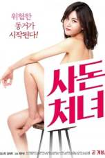 The Daughter-in-law (2018)