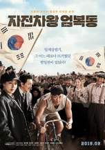 Race to Freedom : Um Bok Dong