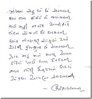 Urvish Vasavada - Zankhana sahu kare chhe