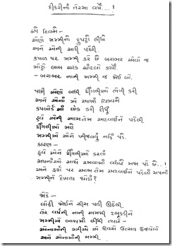 Esha - Dikri na terma varshe 1
