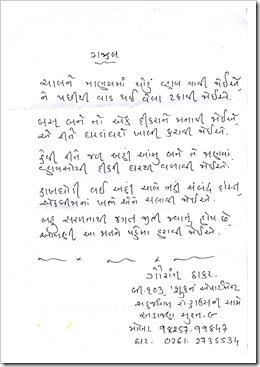 Gaurang Thakar - Chal ne maanas ma thodu