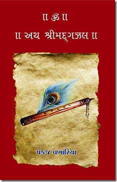 Pankaj_book_cover