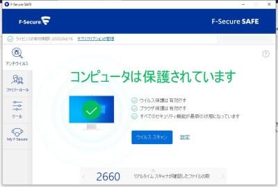 F-Secure SAFEのトップ画面