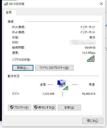 WindowsでWi-Fiのリンク速度が13.5Mbpsに低下している