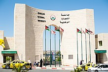 Al Nagah entrance