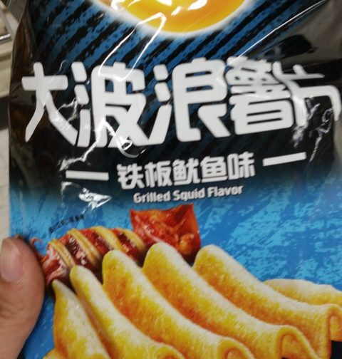 Grilled squid flavor