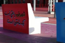 Iran Bench