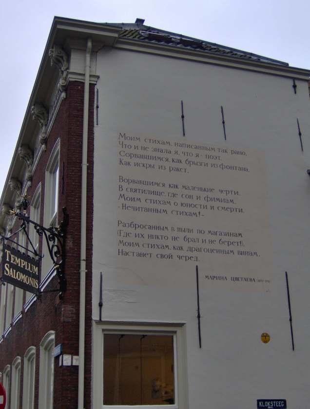 """Marina Ivanova Tsvetayeva, """"For my poems..."""" Russia"""