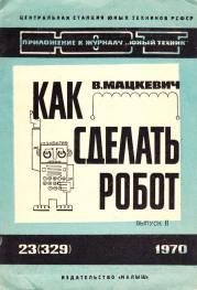 Russian-1970-robot-instructions-x640 (Copiar)