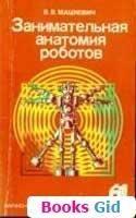 russianrobotbook88-x640 (Copiar)