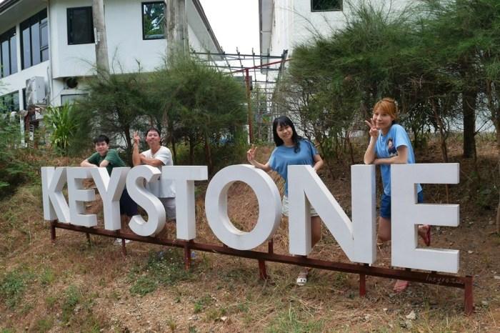 菲律賓語言學校 推薦蘇比克灣KEYSTONE語言學校心得,遊學課程、生活分享