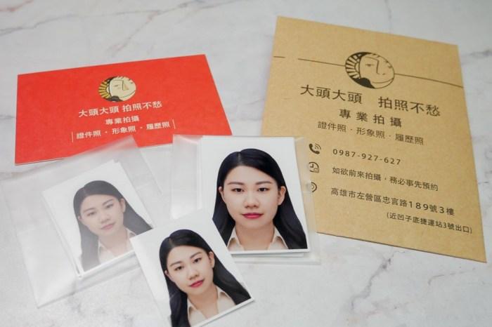 高雄證件照推薦   韓式大頭照不用飛韓國,來左營「大頭大頭拍照不愁」也能拍出美照(快速現場取件)