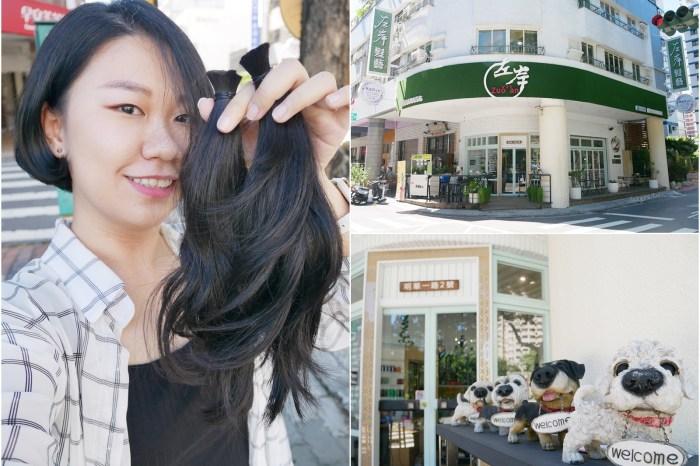 高雄左營髮廊推薦 | 左岸髮藝-韓系短髮燙髮,換一頭適合夏天的俐落短捲髮