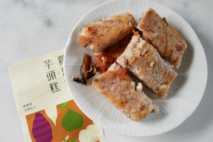 宅配伴手禮   高雄美濃蝶舞澗x美豐飯店-蘿蔔糕、芋頭糕網購開箱