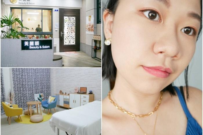 台南新營美容保養 | 黃麗穎Beauty&Salon-臉部藻針保養&筋膜放鬆