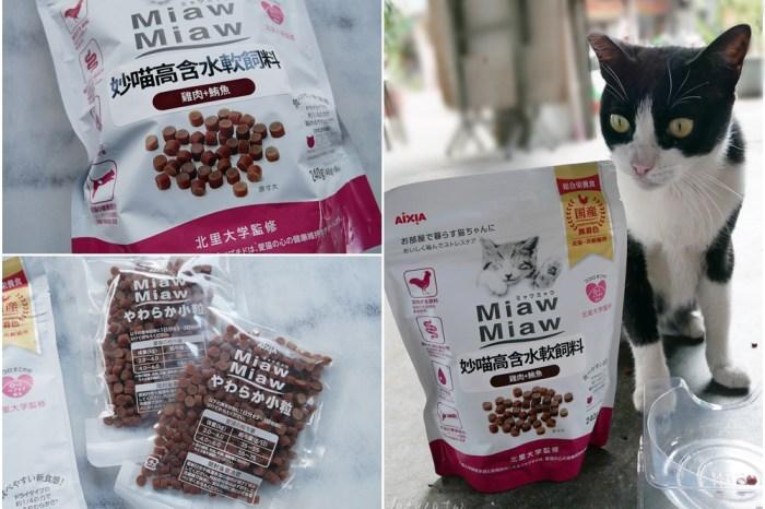熟齡適用貓飼料   日本官方認證-愛喜雅妙喵高含水軟飼料
