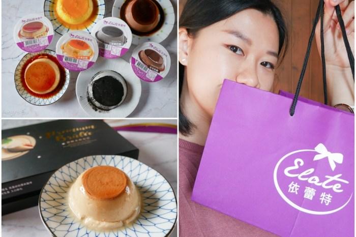 布丁網購推薦   依蕾特布丁奶酪&焦糖柔滑布蕾禮盒,從小吃到大的台南排隊伴手禮