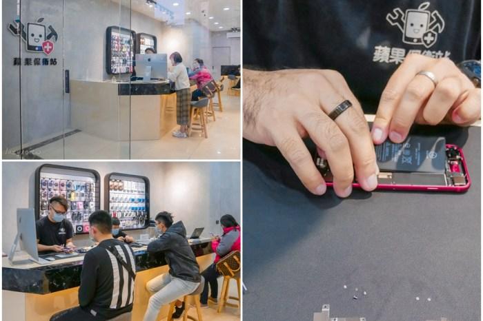 高雄iPhone換電池推薦 | 蘋果保衛站(左營店)手機現場維修評價分享
