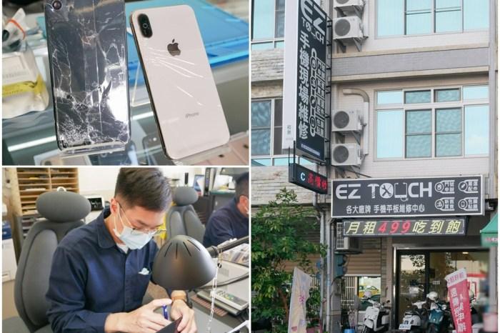 高雄三民手機維修 | EZ TOUCH現場維修,iPhone、Android手機都能修