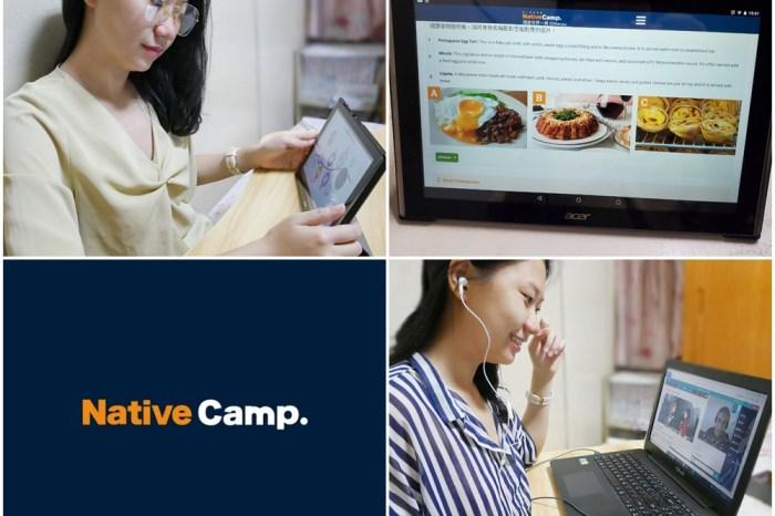 線上英文推薦 | Native Camp-24小時無限上課,一對一口說也無壓力