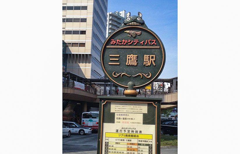 【2019吉卜力美術館一日遊】門票‧交通‧展覽‧美食 Lazy Japan 懶遊日本