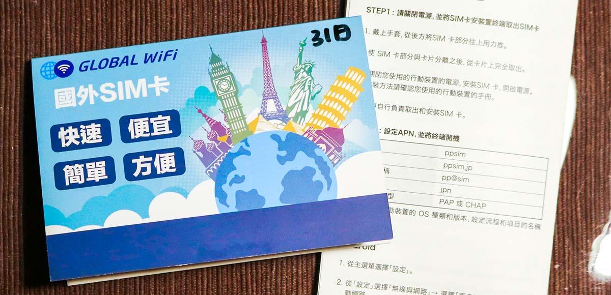 【使用心得+優惠】GLOBAL WiFi上網SIM卡