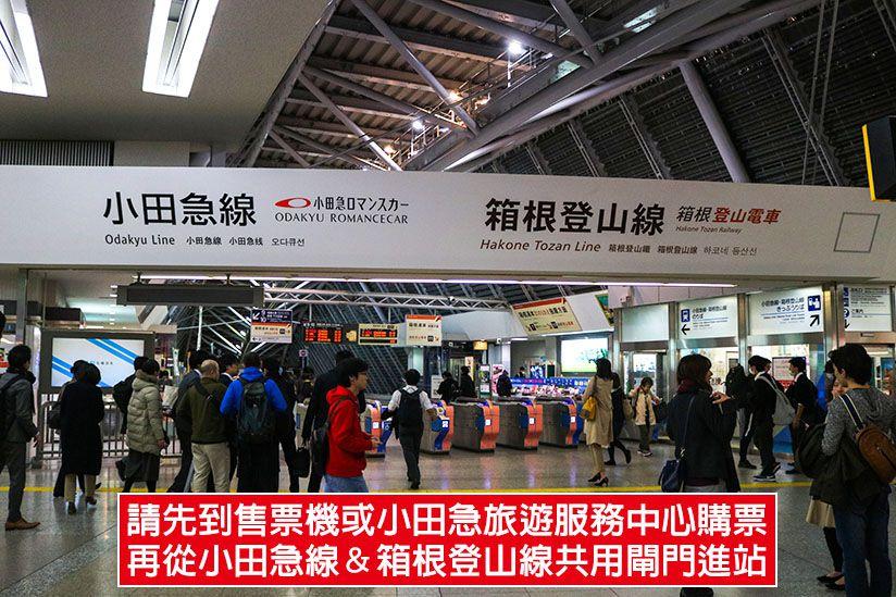 【2020最新版】東京到箱根交通&箱根電車、巴士、纜車、海賊船買票&搭乘超詳細攻略 Lazy Japan 懶遊日本
