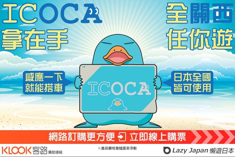 【IC卡篇】ICOCA 是什麼?該如何購買及使用?|Lazy Japan 懶遊日本