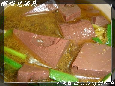 昌吉街豬血湯