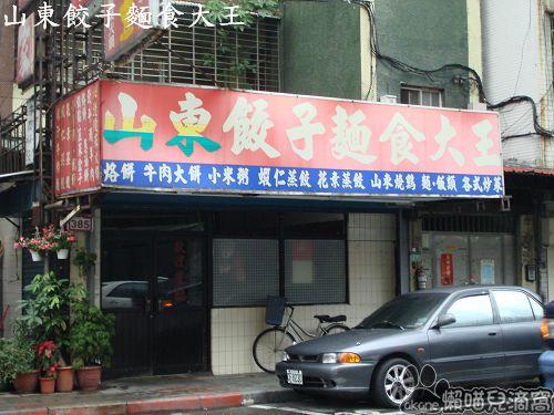 山東餃子麵食大王