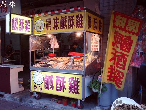 屌味鹹酥雞
