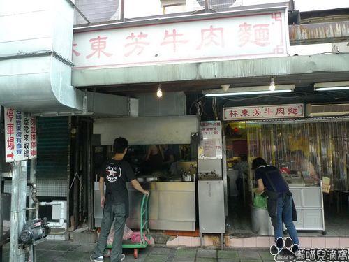 林東芳牛肉麵