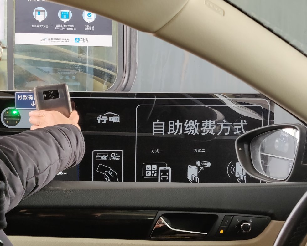 Paying with Alipay, a QR code