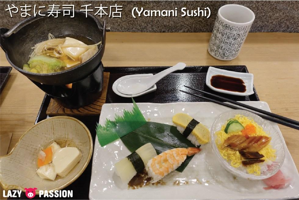 やまに寿司 千本店 (Yamani Sushi)