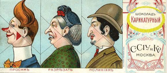 Кондитеры и парфюмеры - знаменитая французская династия Сиу в Москве