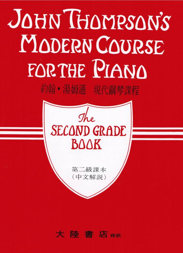 John Thompson's Mordern Course for the Piano